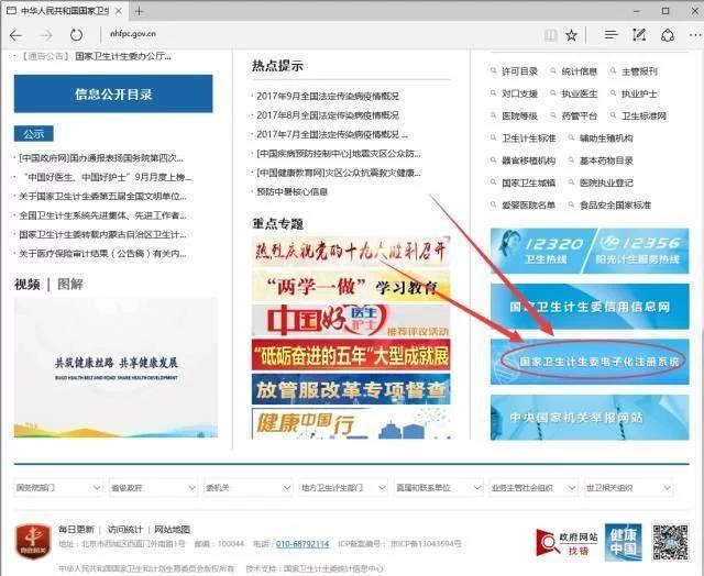 【新规】医师电子化注册流程